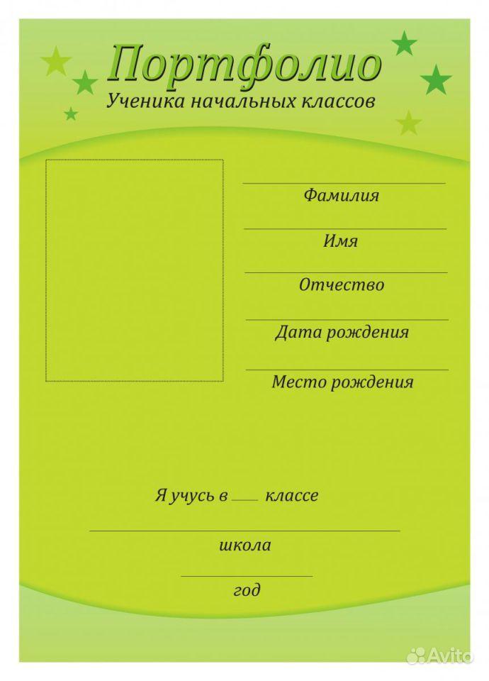 Титульный лист портфолио учителя начальных классов Коллекция изображений