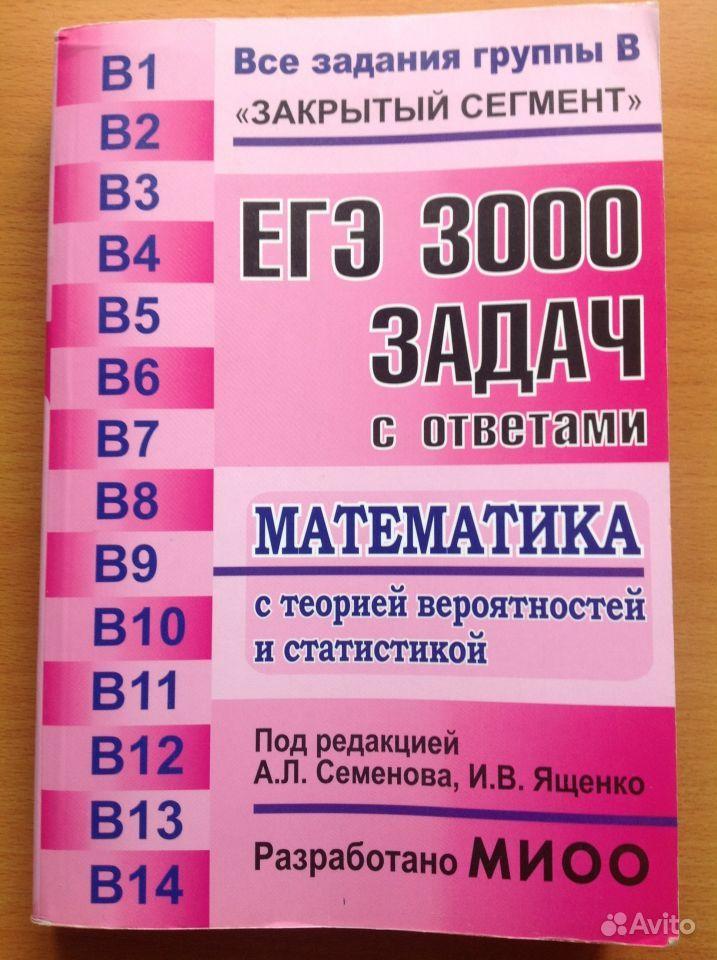 Семенов А.Л., Ященко И.В. (ред.) 3000 задач с ответами по математике. Все задания группы В