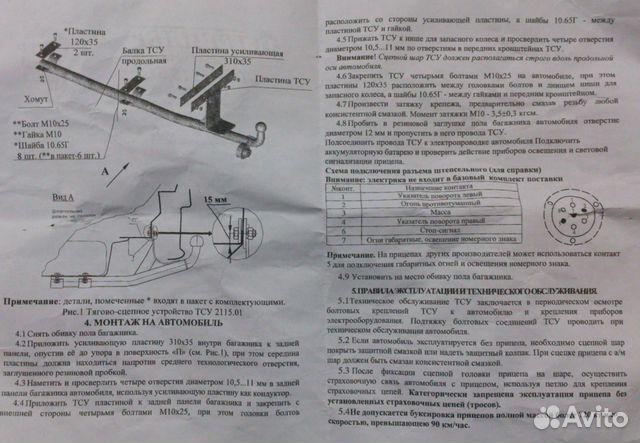 Фаркоп / тсу / прицепное ВАЗ