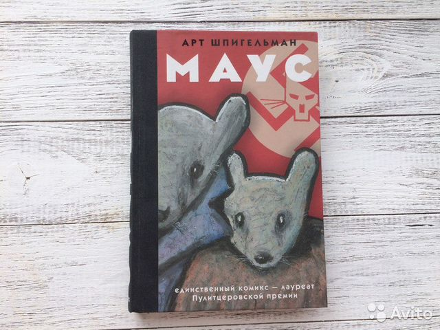 maus by art spiegalman essay Read this essay on the holocaust: effects of dehumanization in art spiegelman's maus come browse our large digital warehouse of free sample essays get the knowledge you need in order to pass your classes and more.