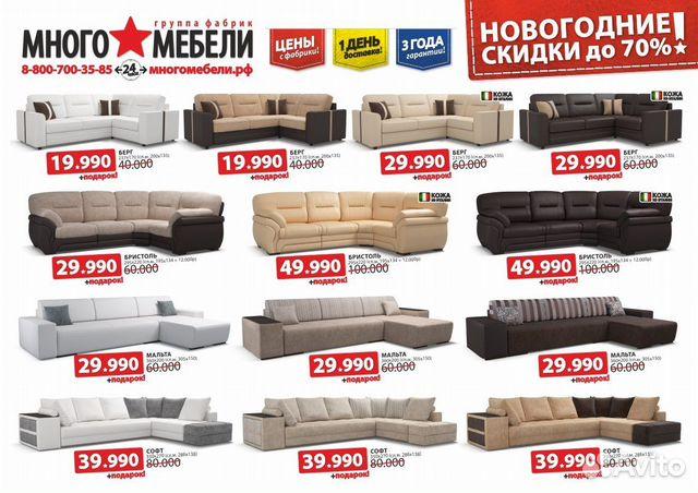 Много диванов каталог Москва с доставкой