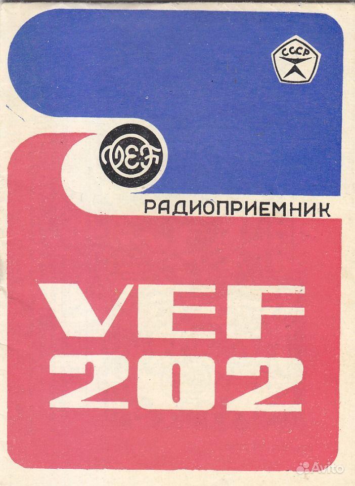 Радиоприемник вэф-202 vef-202