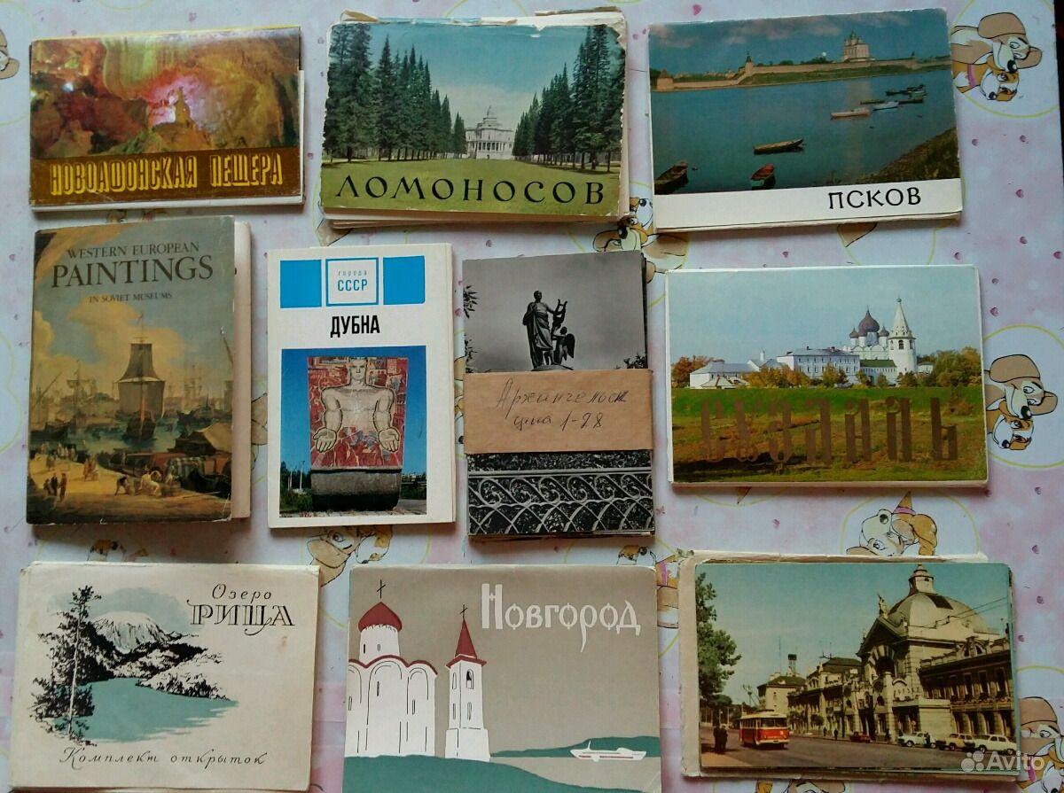 Наборы открыток с городами ссср
