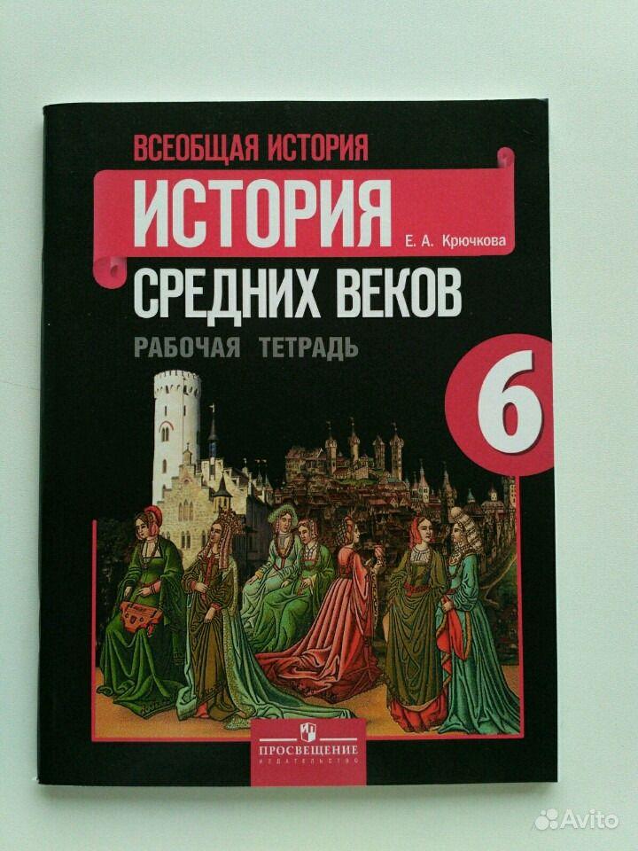 В.а. Ведюшкин Гдз История Средних Веков Тетрадь