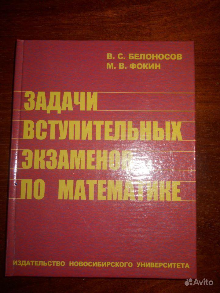 Гдз по математике башмаков начальное и среднее профессиональное образование