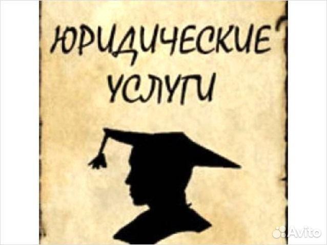юридическая консультация мичуринск