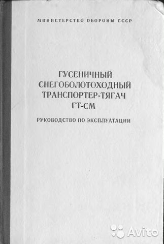 Инструкция По Эксплуатации Газ-71 - фото 10