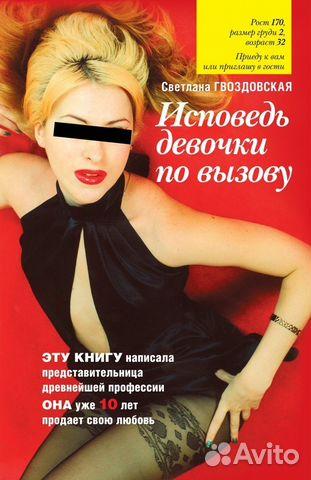 Проститутки самарские фото