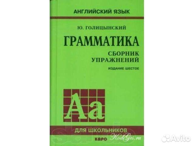 Гдз голицынский издание 6
