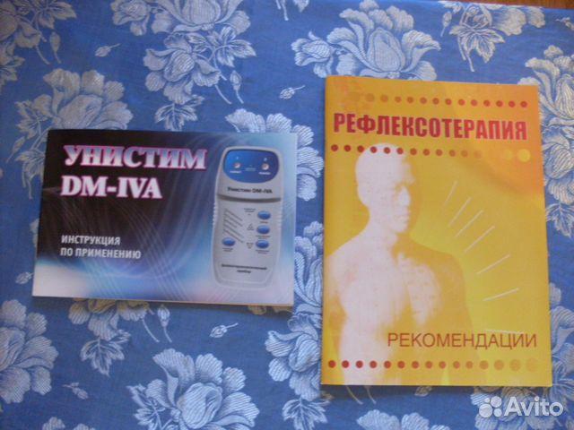 Унистим Dm 2а Инструкция Читать - фото 6