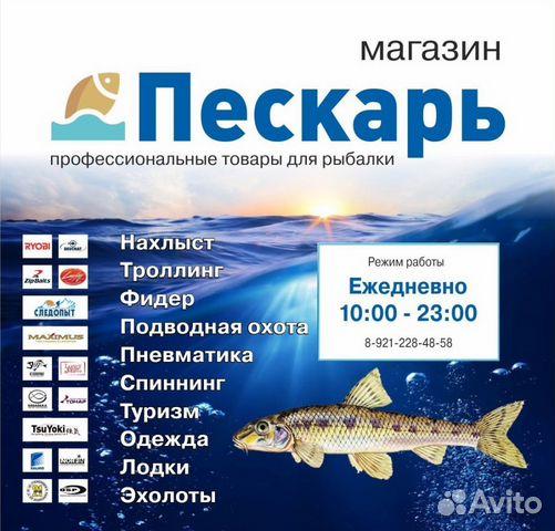 продавец рыболовных товаров вакансии москва