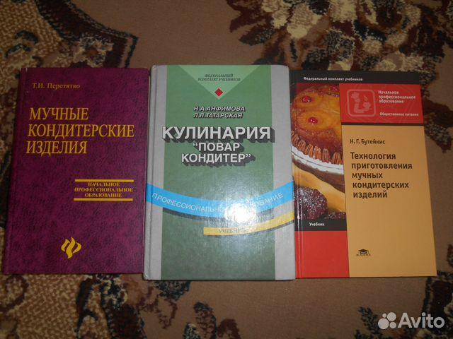 Учебник по кулинарии анфимова читать онлайн