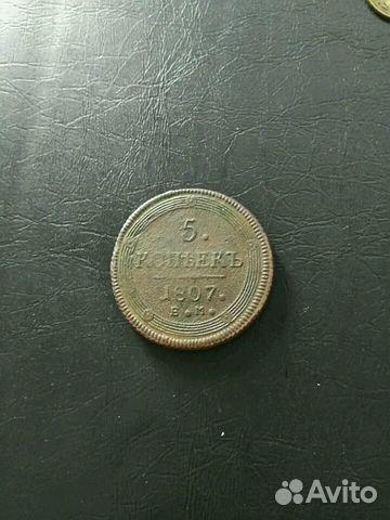 5 копеек 1807 принимает ли банк монеты