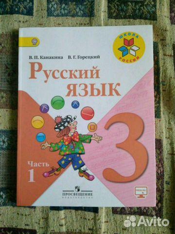 русский язык 1 класса канакина горецкий решебник
