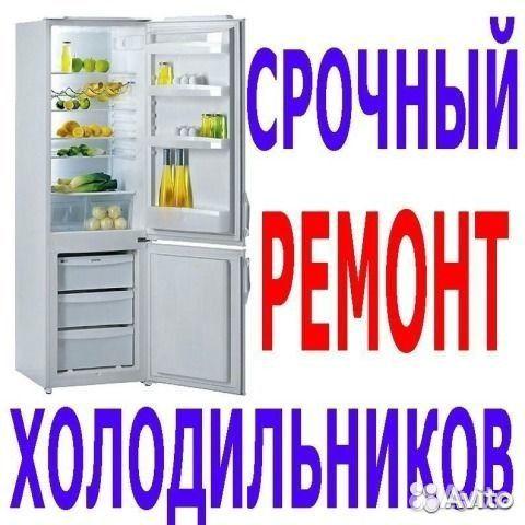 Ремонт холодильников на дому на авито установка кондиционера в новочеркасске