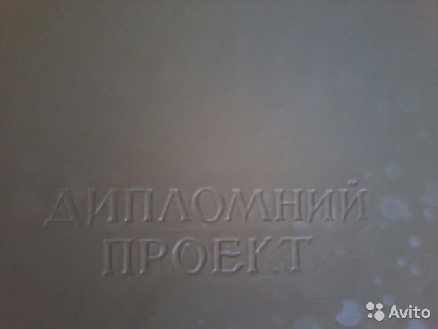 Обложка и листы для дипломной работы купить в Оренбургской области  Обложка и листы для дипломной работы фотография №2
