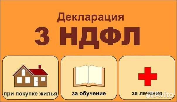 Объявление по заполнению декларации 3 ндфл налоговая служба россии декларация ндфл