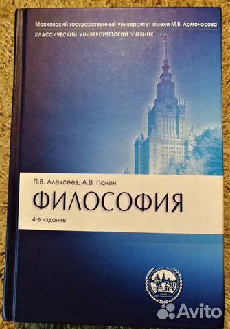 Алексеев П.в., Панин А.в. Философия Учебник 4 Изд.2007
