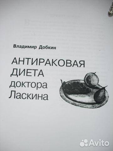 АНТИРАКОВАЯ ДИЕТА ДОКТОРА ЛАСКИНА СКАЧАТЬ БЕСПЛАТНО