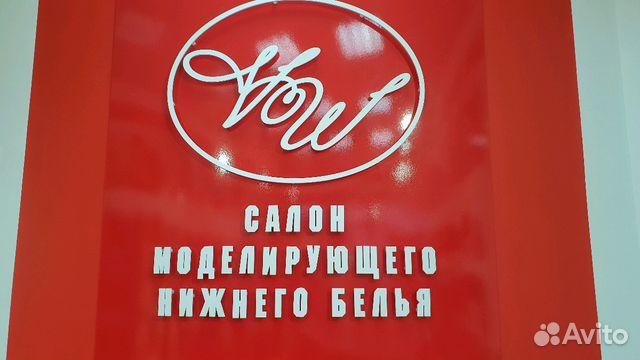 03e3da3bd Продавец-консультант (женское нижнее бельё) - Работа, Вакансии - Краснодарский  край, Краснодар - Объявления на сайте Авито