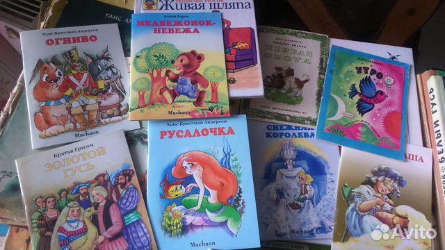 Книги для детей. От малышей до подростков 89119196999 купить 2