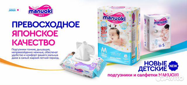 Подгузники Manuoki купить в Самарской области на Avito — Объявления ... 6edb6bf0585