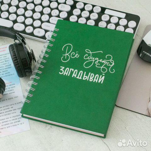 ab5ecc7c5423 Блокнот, планер, еженедельник купить в Иркутской области на Avito ...