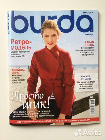 7b4fdb4dfdfb271 Бурда 10/2018, новый журнал купить в Москве на Avito — Объявления на ...