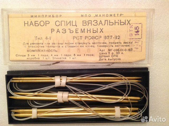 набор спиц для ручного вязания Festimaru мониторинг объявлений