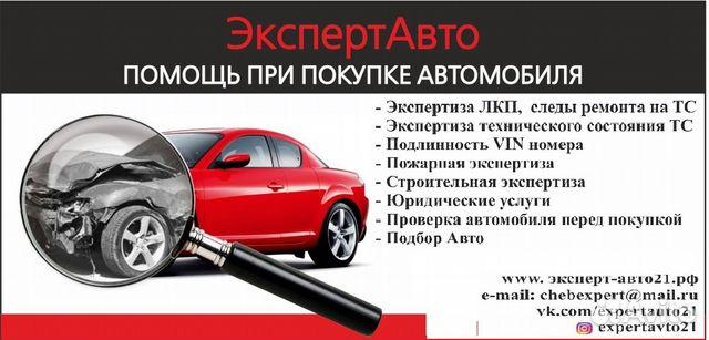 юридические консультации по авто