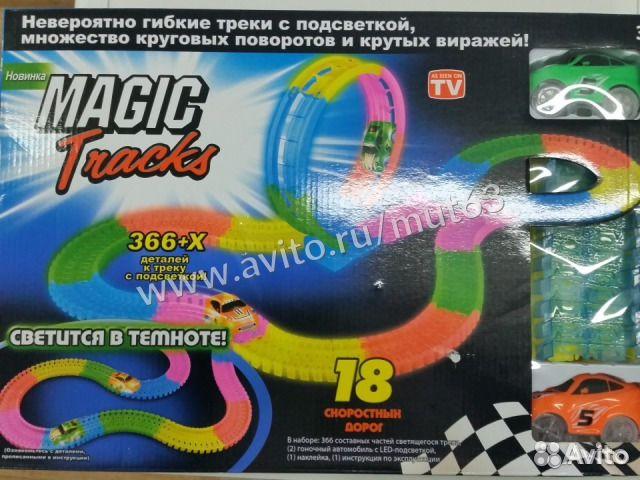 bead1b0d1fa65 Magic tracks светящийся гибкий трек купить в Ростовской области на ...