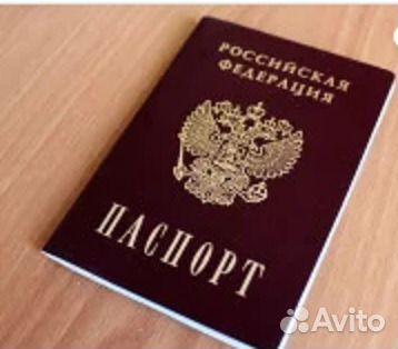 Временная регистрация белово временная регистрация в московской области фото