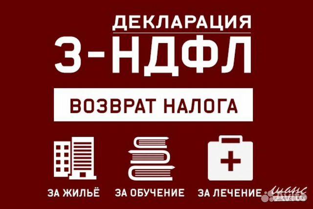 Заполнение декларации 3 ндфл в чехове договор аренды для регистрации ооо 2019