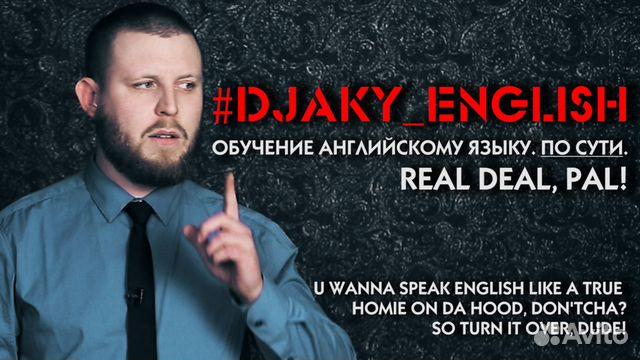 Репетитор английского языка. По сути