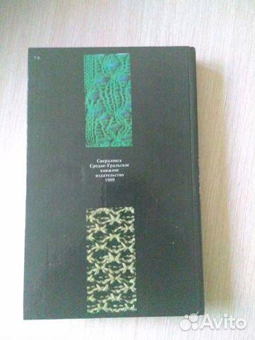 Книга по машинному вязанию Вдвоем с волшебницей 89530457968 купить 5
