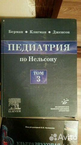 Педиатрия Нельсон 3 том 89285404919 купить 1