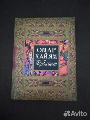 Книга Омар Хайям Рубайат 89069541588 купить 1