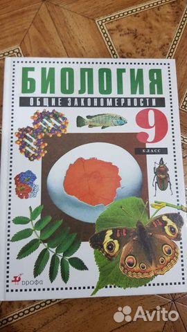 Учебники Биология 9кл, История 7кл 89278569958 купить 2