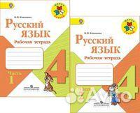 скачать русский язык 4 класс канакина бесплатно