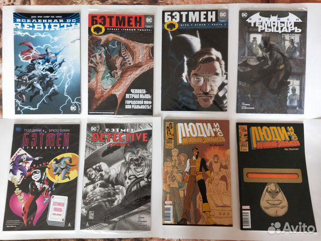 Комиксы Бэтмен и Люди икс 89116925150 купить 5