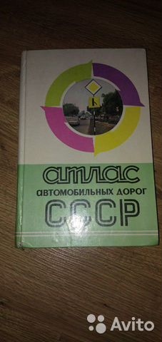 Атласы автомобильных дорог СССР