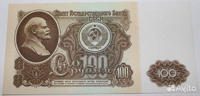 Боны, банкноты СССР и России (UNC)