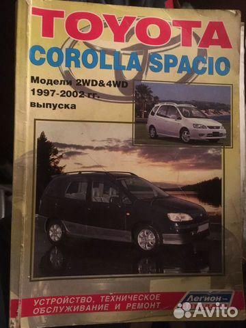 Книга по ремонту тойота Спасио 89043013336 купить 1
