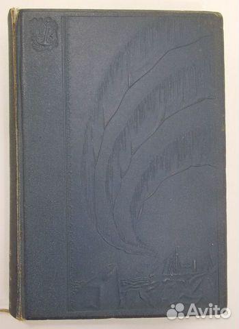 Книга К.С. Бадигин. 1941 89617538239 купить 3