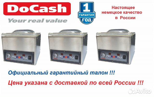 Вакуумный упаковщик docash 2240 авито вакуумный упаковщик денег купить