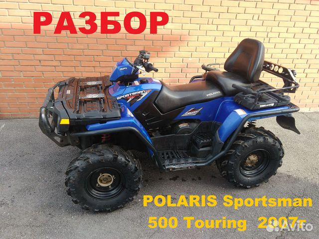 Polaris Sportsman 500 Touring в разбор 89050703003 купить 2
