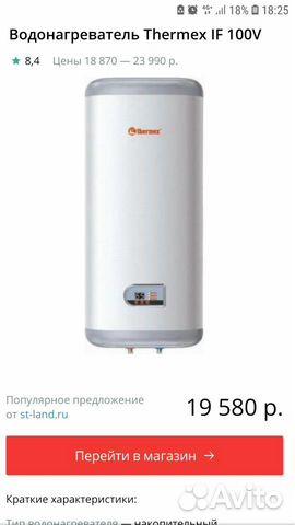 Водонагреватель (электробойлер)  купить 2
