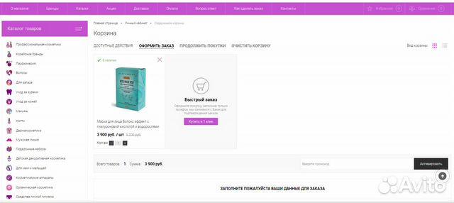 Готовый интернет-магазин косметики и парфюмерии  89676082788 купить 5
