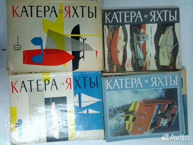 Журнал Катера и яхты, в ассортименте  89044498223 купить 4