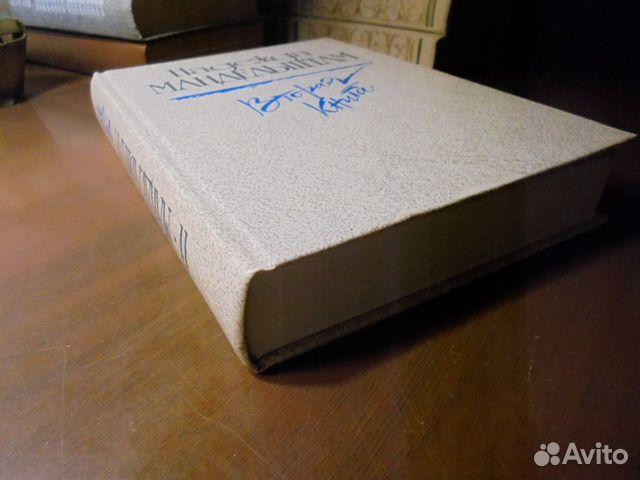 Надежда Мандельштам Вторая книга Моск рабочий 1990  89105009779 купить 4